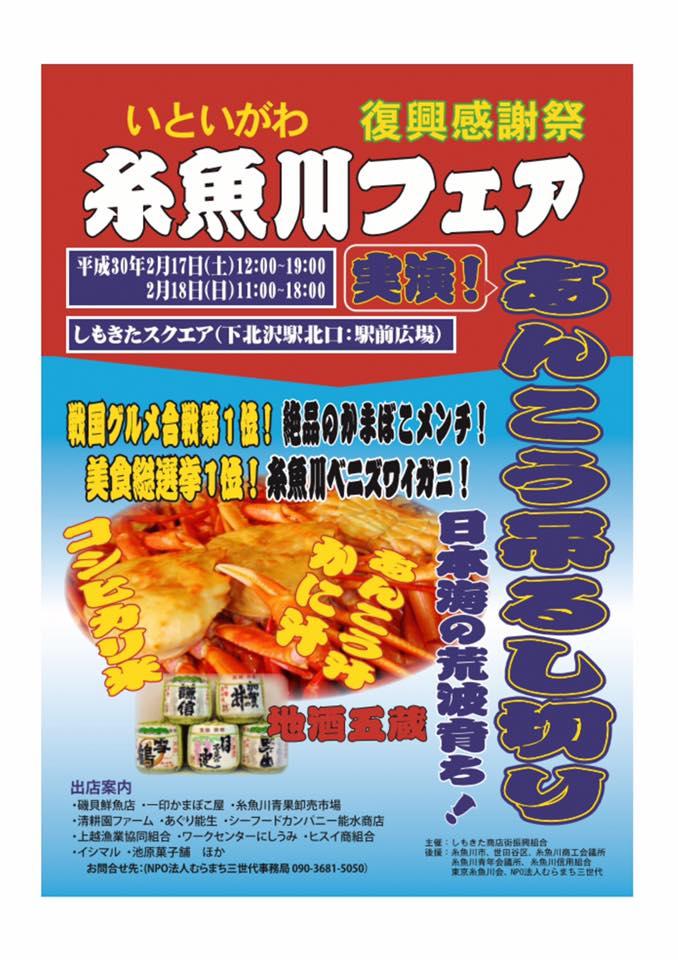 復興感謝祭糸魚川フェア